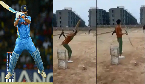 Video: Move over MS Dhoni, this youngsters one handed helicopter shot will amaze you